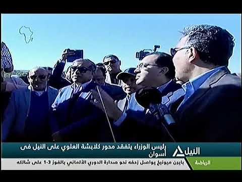 قناة النيل للاخبار نشرة الثامنة رئيس الوزراء يتفقد محور كلابشة العلوي علي النيل يرافقه وزير النقل