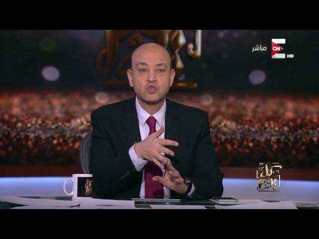 كل يوم - عمرو أديب: أنا مش مصدق إن ممكن يتم تغيير الهلالي الشربيني من وزارة التربية والتعليم