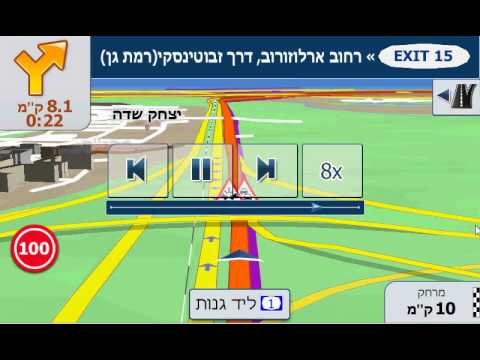Video of iGO primo israel