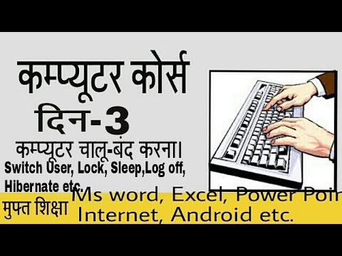 Learn Computer In Hindi- Part 3,computer Basics Tutorial