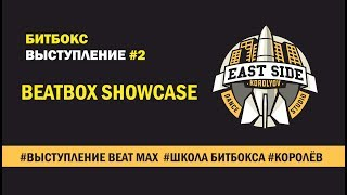 Битбокс. Beatbox showcase #2 | ESK школа битбокса