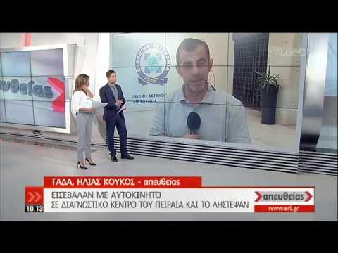 Δύο νέες ληστείες με αυτοκίνητα στην Αττική   25/09/2019   ΕΡΤ