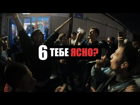 ТЕБЕ YASNO #6 GOKILLA/МАК СКИРИ/MICKEYMOUSE/KNOWNAIM/EDIK KINGSTA/MUJDEY BOYZ/РОМА TILLS НА БИТАХ (видео)