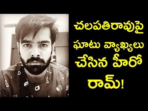 Hero Ram Reacts on Chalapathi Rao Vulgar Comments