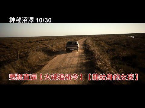 【神秘沼澤】中文版預告【聚星幫電影幫】