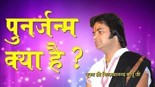 पुनर्जन्म क्या है....? #Punarjanm Meaning in Hindi #Shri Chinmayanand Bapu