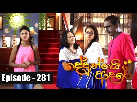 Dedunnai Aadare | Episode 281 08th December 2016