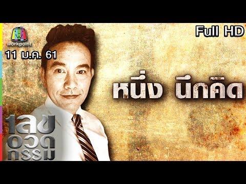 เลขอวดกรรม | หนึ่ง นึกคิด | 11 ม.ค. 61 Full HD