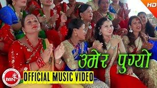 Umer Pugyo Baisa Chadyo - Sunita Katuwal