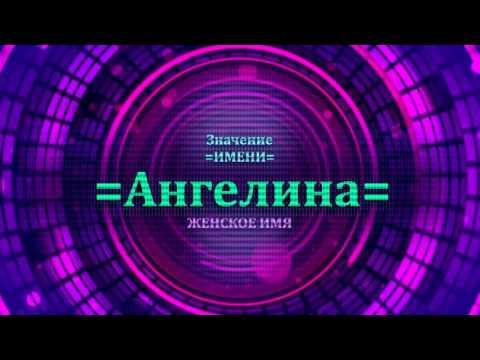 Значение имени Ангелина - Тайна имени - DomaVideo.Ru