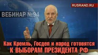 Как Кремль, Госдеп и народ готовятся к выборам Президента РФ