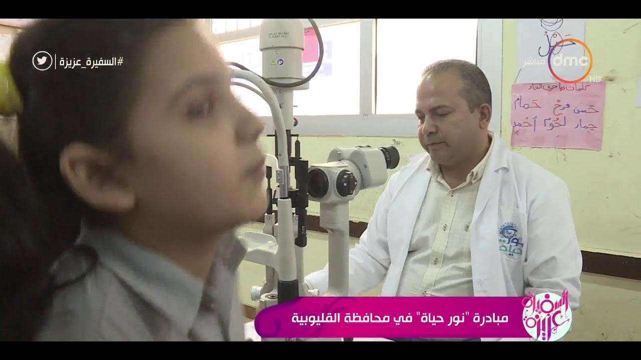 """السفيرة عزيزة - مبادرة """"نور حياة"""" في محافظة القليوبية"""