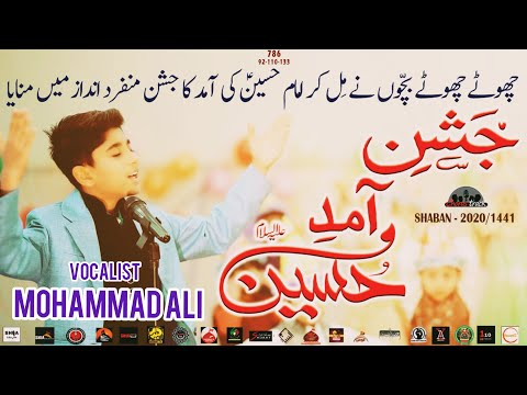 3 Shaban Manqabat 2020 Imam Hussain as | Jashn-e-Amad-e-Hussain ع | Mohammad Ali Rizvi