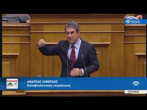 Α.Λοβέρδος(Κοιν.Εκπρ.Δημ.Συμπαράταξης)(Ψήφος εμπιστοσύνης στην Κυβέρνηση)(15/01/2019)
