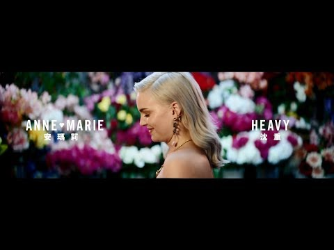 Anne-Marie 安瑪莉 - Heavy 沈重 (華納 Official HD 官方MV)