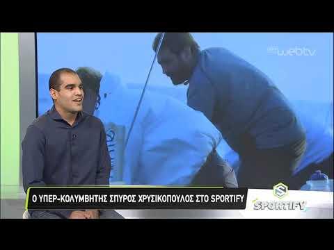 Ο Σπύρος Χρυσικόπουλος στο «Sportify» | 18/1/2019 | ΕΡΤ