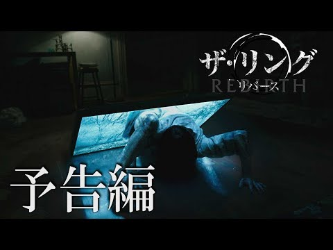 『ザ・リング リバース』【3/3~】