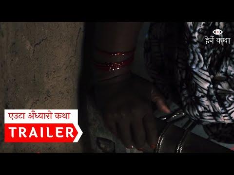 (ट्रेलर- एउटा अँध्यारो कथा । Trailer- A Dark Story । Herne Katha Episode 09 - Duration: 62 seconds.)
