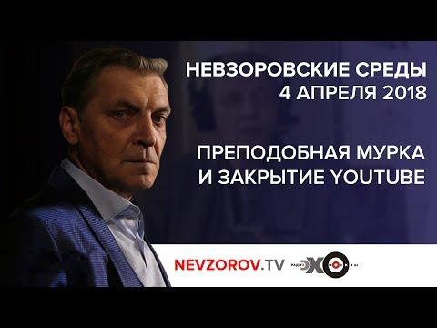 Невзоровские среды  на радио «Эхо  москвы» .04.04.2018 - DomaVideo.Ru