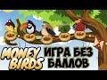 Birds.one экономическая игра с выводом денег без баллов обзор и отзывы