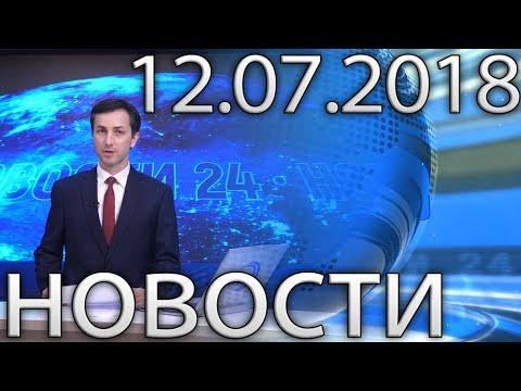 Новости Дагестан за 12.07.2018 год - DomaVideo.Ru