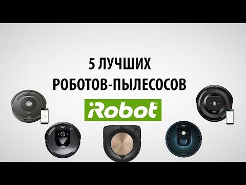 Роботы-пылесосы iRobot: ТОП-5 лучших в 2020 году, их обзор и сравнение