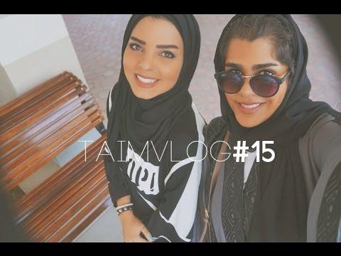 TAIM VLOG #15 | الأمريكية الإماراتية
