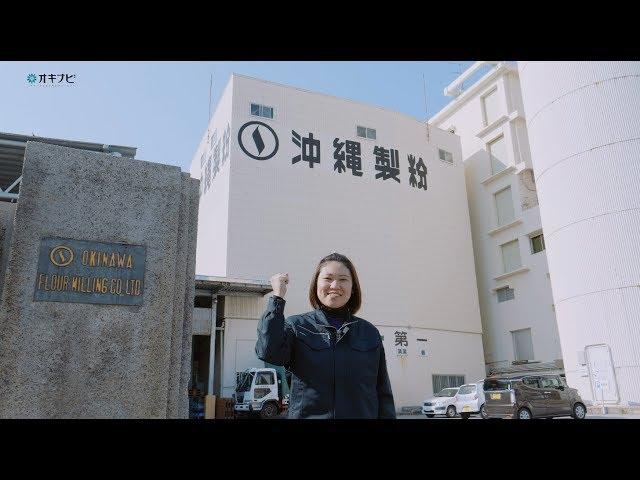 【沖縄製粉】沖縄と小麦の食文化にこだわる沖縄製粉