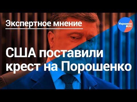 Выборы президента Украины: США «сливают» Порошенко?