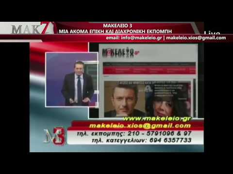Διαδικτυακό Μακελειό 7 | 12-02-2017