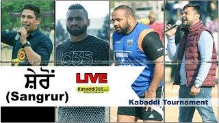 🔴 [Live] Sheron (Sangrur) Kabaddi Tournament 22 Jan 2018