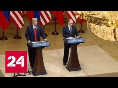 Трамп: позиции России и США по Сирии сближаются - Россия 24 - DomaVideo.Ru