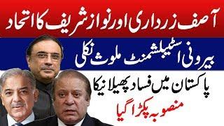Video Conspiracy Against Pakistan | Shahbaz Sharif & Asif Zardari | Corruption ka Alliance | Zk Official MP3, 3GP, MP4, WEBM, AVI, FLV Januari 2019