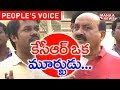 TDP Is Not A State Party It's A National Party Says Vizag Public | People's Voice