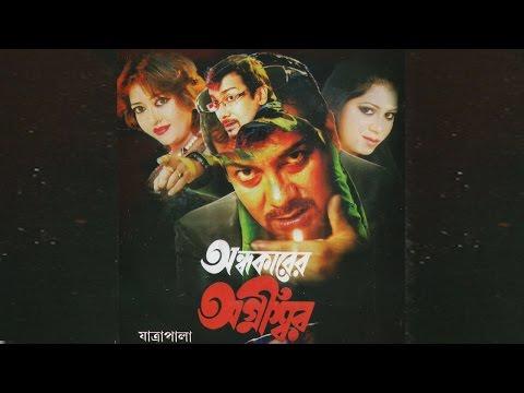 Video Bengali Jatra Pala 2016 | Andhakarer Agniswar | Vol-1 | Simi | Juhi | Shyamal Chakraborty | Kiran download in MP3, 3GP, MP4, WEBM, AVI, FLV January 2017