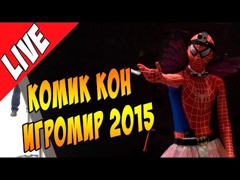 Комик Кон и Игромир 2015. Большой обзор [by Кисимяка]