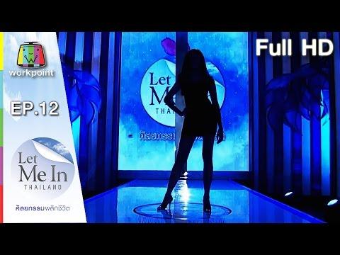Let Me In Thailand | EP.12 สาวผู้เสียสละเพื่อครอบครัว | 2 เม.ย. 59 Full HD