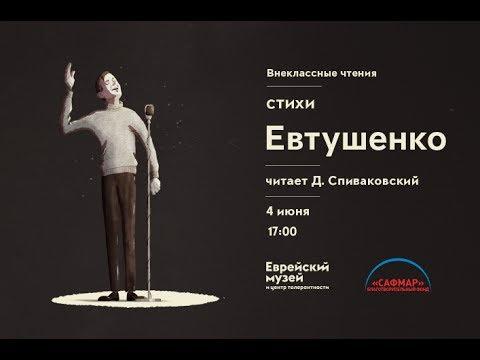, title : 'Даниил Спиваковский читает стихи Евгения Евтушенко'