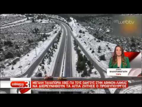 Ταλαιπωρία στην Αθηνών – Λαμίας | Να διερευνηθούν τα αίτια ζήτησε ο Πρωθυπουργός | 31/12/19 | ΕΡΤ