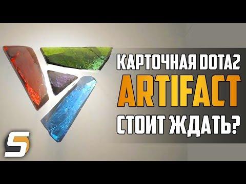 Artifact: стоит ждать Карточная Dota2 конкурентоспособная + Artifact Геймплей