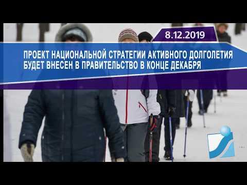 Новостная лента Телеканала Интекс 08.12.19.