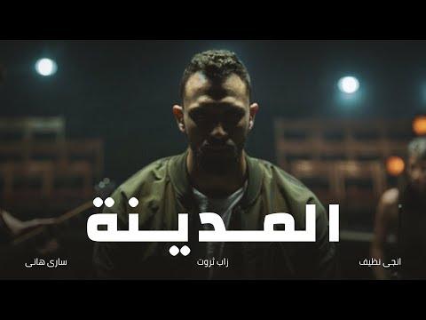 Zap zap - Al Madina - أغنية المدينة  Zap Tharwat & Sary Hany ft. Ingy Nazif