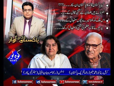Pakistan Ki Awaaz 25 12 2017