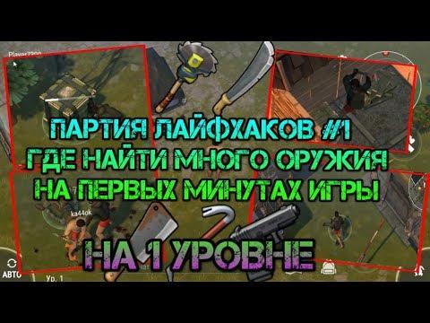 Лайфхаки по выживанию, где найти кучу оружия на 1 уровне, в самом начале игры Last day on earth онлайн видео