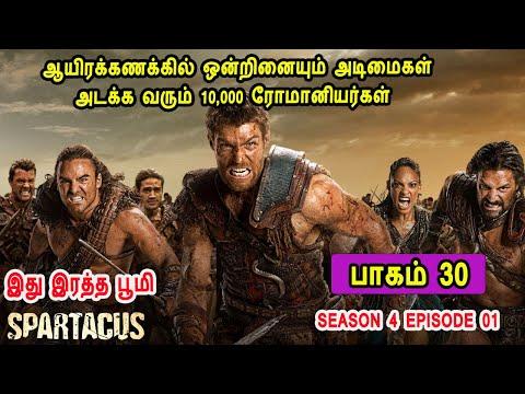 ஸ்பார்ட்டகஸ் S04 E01 பிரம்மாண்ட ரோமானிய படை A TV series Tamil Dubbed Review