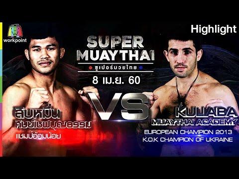 วัดกันด้วยศักดิ์ศรีแชมป์ | SUPER MUAYTHAI 8 เม.ย. 60 Full HD