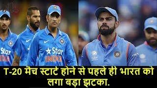 आज का T-20 मैच शुरू होने से पहले ही भारत को लग सकता है बड़ा झटका.