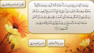 سورة اﻷحقاف .....ياسر الدوسري. ....