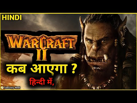 Warcraft 2 Movie Release Date ? | Warcraft 2 Teaser Trailer in Hindi | Comicnity Hindi