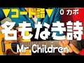 ■コード譜面■ 名もなき詩 / Mr.Children ギターコード